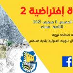A virtual seminar on the partial review of the urban development example of the municipality of Sfax and the example of the urban development of the Tabarura area