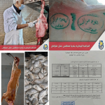 Veterinary control in the municipality of Sfax
